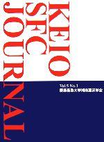 【中古】 KEIO SFC JOURNAL(Vol.5 No.1) /慶應義塾大学湘南藤沢学会(その他) 【中古】afb