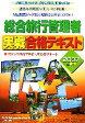 【中古】 総合旅行管理者実戦合格テキスト(2007年度版) /DAI‐X総研旅行管理試験対策プロジェクト【編著】 【中古】afb