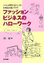 【中古】 ファッションビジネスのハローワーク アパレル専門人材バンクの活用法と転職ノウハウ /堀川磯雄【著】 【中古】afb