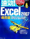 【中古】 速効!図解 Excel2007 総合版 Windows Vista・Office2007対応 速効!図解シリーズ/木村幸子【著】 【中古】afb