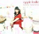 【中古】 apple feuille(Blu−ray Disc付) /竹達彩奈 【中古】afb