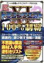 【中古】 ゲーム攻略&やりこみデータBOOK ニンテンドー3...