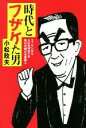【中古】 時代とフザケた男 エノケンからAKB48までを笑わせ続ける喜劇人 /小松政夫(著者) 【中古】afb
