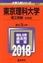 ブックオフオンライン楽天市場店で買える「【中古】 東京理科大学 理工学部 B方式(2018年版 大学入試シリーズ347/教学社編集部(編者 【中古】afb」の画像です。価格は200円になります。