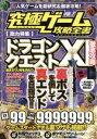 【中古】 究極ゲーム攻略全書(VOL.2) 総力特集 ドラゴ...