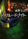 【中古】 マスカレード・ナイト /東野圭吾(著者) 【中古】afb