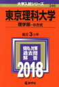 【中古】 東京理科大学 理学部 B方式(2018年版) 大学