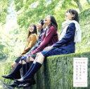 【中古】 いつかできるから今日できる(TYPE−C)(DVD付) /乃木坂46 【中古】afb