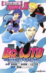 少年, その他  BORUTONARUTO NEXT GENERATIONS NOVEL(3) JUMP j BOOKS(),,, afb