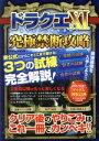 【中古】 PS4/ニンテンドー3DS ドラクエXI 過ぎ去り...