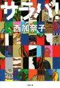 【中古】 サラバ!(上) 小学館文庫/西加奈子(著者) 【中古】afb...