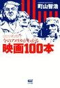 【中古】 今のアメリカがわかる映画100本 /町山智浩(著者