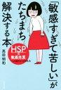 【中古】 「敏感すぎて苦しい」がたちまち解決する本 HSP=敏感体質への細やかな対処法 /高田明和(著者) 【中古】afb