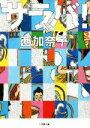 【中古】 サラバ!(下) 小学館文庫/西加奈子(著者) 【中古】afb...