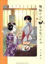 【中古】 舞妓さんちのまかないさん(3) サンデーCSP/小山愛子(著者) 【中古】afb
