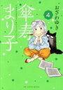 ブックオフオンライン楽天市場店で買える「【中古】 傘寿まり子(4 ビーラブKCDX/おざわゆき(著者 【中古】afb」の画像です。価格は200円になります。
