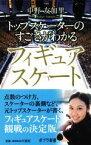 【中古】 トップスケーターのすごさがわかるフィギュアスケート ポプラ新書/中野友加里(著者) 【中古】afb