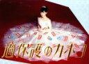 【中古】 過保護のカホコ DVD−BOX /高畑充希,黒木瞳,竹内涼真,平井真美子(音楽) 【中古】afb