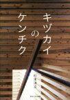 【中古】 キヅカイのケンチク /杉本洋文(著者) 【中古】afb