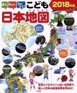 中古 見て学んで力がつく こども日本地図(2018年版)写真とイラストいっぱいの地図で楽しく日本の都道府県を学ぼう /永岡書店