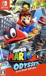 スーパーマリオオデッセイ/Nintendo Switch