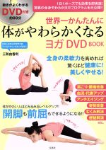 【中古】 世界一かんたんに体がやわらかくなるヨガ DVD BOOK /三和由香利(著者) 【中古】afb