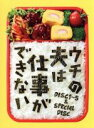 【中古】 ウチの夫は仕事ができない DVD−BOX /錦戸亮...
