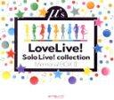 【中古】 ラブライブ! Solo Live! collection Memorial BOX III /(アニメーション),高坂穂乃果(CV.新田恵海),絢瀬絵里(CV 【中古】afb