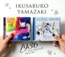 【中古】 1936 〜your song I&II〜 Special Box /山崎育三郎 【中古】afb