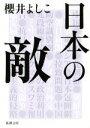 【中古】 日本の敵 新潮文庫/櫻井よしこ(著者) 【中古】afb
