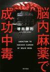 【中古】 脳内麻薬で成功中毒 /増田勝利(著者) 【中古】afb