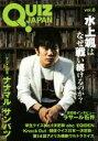 【中古】 QUIZ JAPAN(vol.8) 古今東西のクイズを網羅するクイズカルチャーブック 水上颯/ナナマルサンバツ /セブンデイズウォー(著者) 【中古】afb