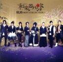 【中古】 軌跡 BEST COLLECTION+ /和楽器バンド 【中古】afb