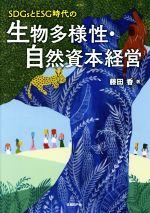 【中古】SDGsとESG時代の生物多様性・自然資本経営/藤田香(著者)【中古】afb