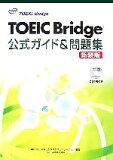 【中古】 TOEIC Bridge公式ガイド&問題集 /EducationalTestingService【著】,国際ビジネスコミュニケーション協会TOEIC運 【中古】afb