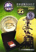 【中古】 日本貨幣カタログ(2007年版) /日本貨幣商協同組合(その他) 【中古】afb