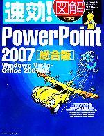 【中古】 速効!図解 PowerPoint2007 総合版 Windows Vista・Office2007対応 速効!図解シリーズ/吉田小貴子,三井蜂一【著】 【中古】afb
