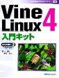 【中古】 Vine Linux4入門キット INTRODUCTION KIT SERIES08/林雅人,伊坂銀次【著】 【中古】afb