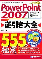 【中古】 PowerPoint2007逆引き大全 WindowsVista完全対応 WindowsXP対応 /松谷澪【著】 【中古】afb