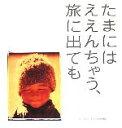 【中古】 たまにはええんちゃう、旅に出ても /武田光司【著】 【中古】afb
