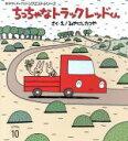 【中古】 ちっちゃなトラックレッドくん 第2版 おはなしチャ