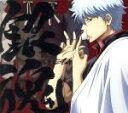 【中古】 銀魂BEST4(DVD付) /(アニメーション),...