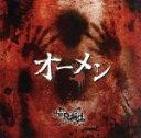 ブックオフオンライン楽天市場店で買える「【中古】 オーメン(A−type)(DVD付) /the Raid. 【中古】afb」の画像です。価格は110円になります。
