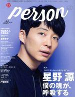 【中古】 TVガイドPERSON(vol.60) TOKYO NEWS MOOK/東京ニュース通信社(その他) 【中古】afb