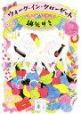 【中古】 ウォーク・イン・クローゼット 講談社文庫/綿矢りさ(著者) 【中古】afb