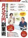 【中古】 50代からはじめる月5万円副業術 パソコン1台でラ