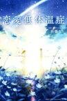 【中古】 恋愛低体温症 /高橋リエ(著者) 【中古】afb
