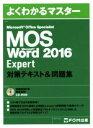 【中古】 Microsoft Office Specialist Microsoft Word 2016 Expert対策テキスト&問題集 よくわかるマスター/ 【中古】afb