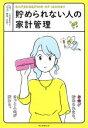 【中古】 貯められない人の家計管理 /朝日新聞出版(その他) 【中古】afb