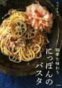 パスタ料理